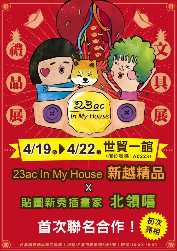 台北國際禮品暨文具展 Giftionery Taipei